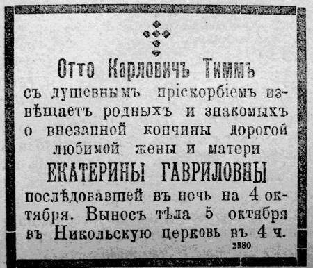 Die Todesanzeige in einer russischen Zeitung sagt aus, daß Jekaterina am 4. Oktober 1908 gestorben ist.