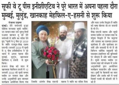 Foto zur Meldung: Daily News Mumbai