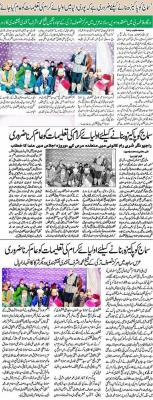 Bild der Meldung: Rashtriya Sahara Daily Urdu Newspaper, Delhi Edition