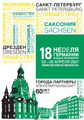 Deutsch-Russische Partnerschaft e.V.
