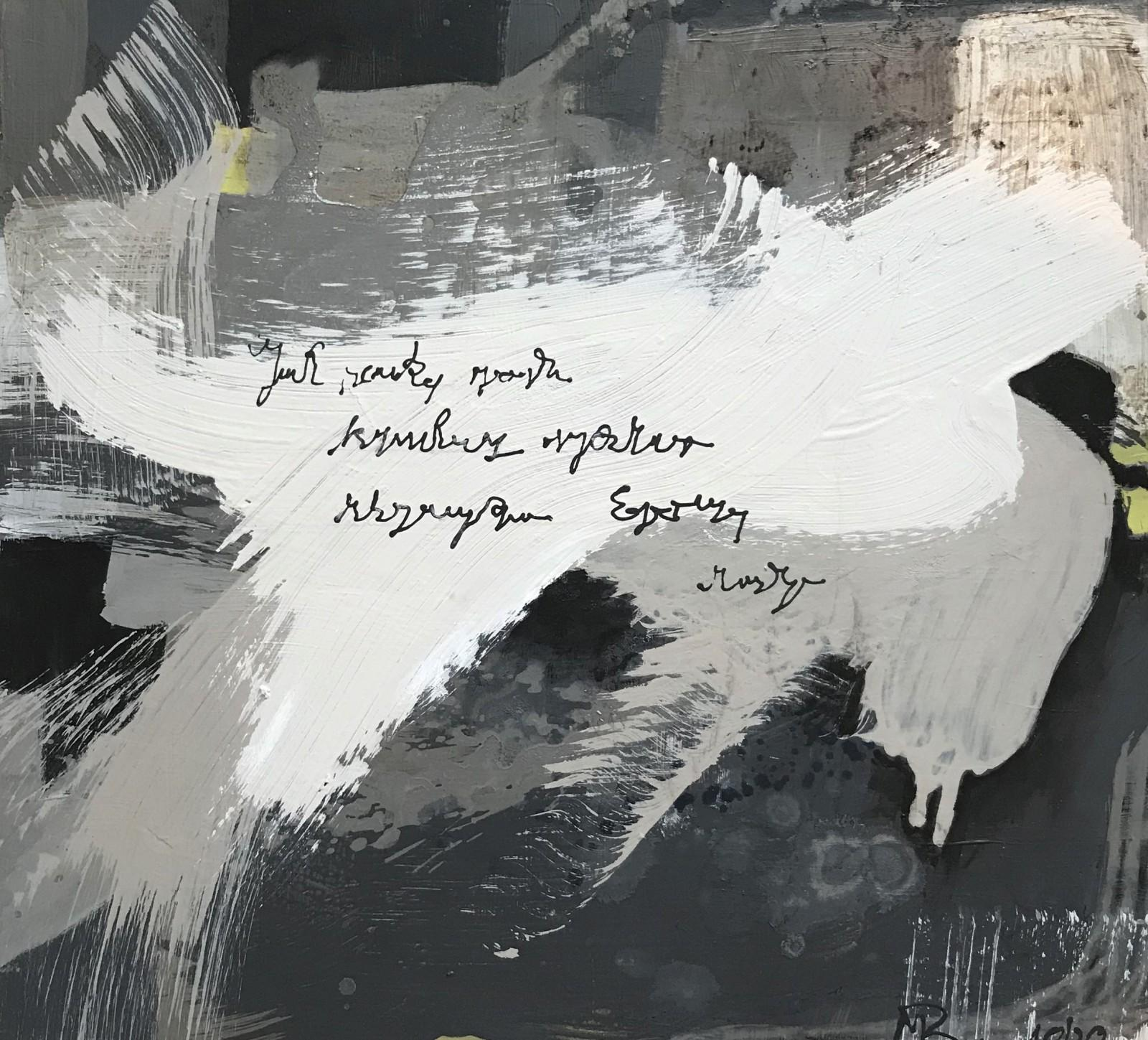 'Schüttbild grau, Nr. 2',Acryl-Mischtechnik, 40 cm h x 40 cm b x 3 cm t