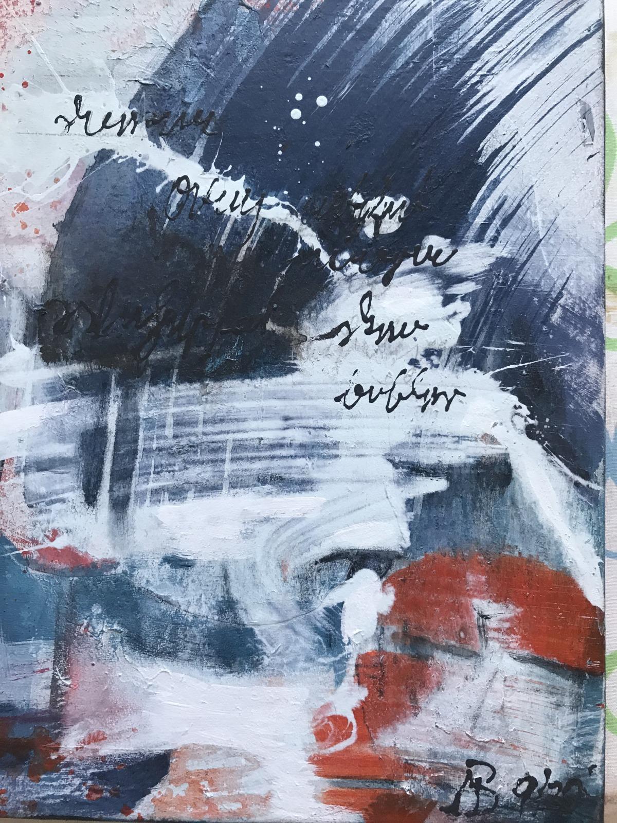 'Schüttbild Nr. 2',Acryl-Mischtechnik, 40 cm h x 28 cm b x 3 cm t