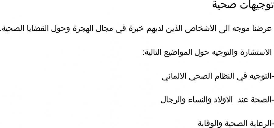 GeLo arabisch