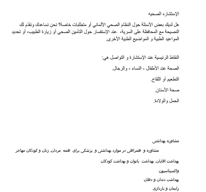 GB arab pers